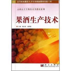 果酒生产技术/高职高专生物技术类教材系列