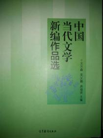 中国当代文学新编作品选