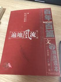百年百篇文学精选读本·短篇小说卷:遍地风流(上卷)