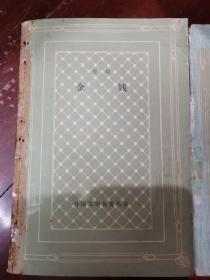 左拉(金钱,萌芽,两册合售,外国文学名著丛书)