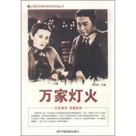 JH万家灯火 -中国红色教育电影连环画丛书