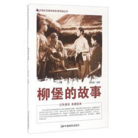 JH柳堡的故事 -中国红色教育电影连环画丛书
