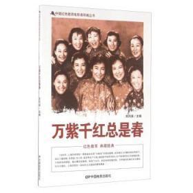 JH万紫千红总是春 -中国红色教育电影连环画丛书