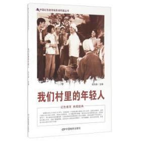 JH我们村里的年轻人 -中国红色教育电影连环画丛书