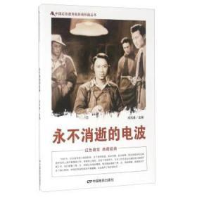JH永不消逝的电波 -中国红色教育电影连环画丛书