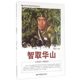 JH智取华山 -中国红色教育电影连环画丛书