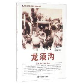 JH龙须沟 -中国红色教育电影连环画丛书
