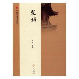 HC中国古典名著精华楚辞