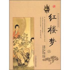 HC古典文学阅读丛书--红楼梦(上册)