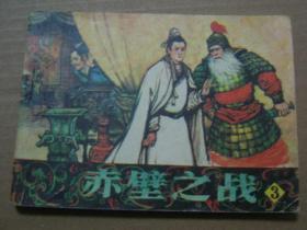 赤壁之战(3)