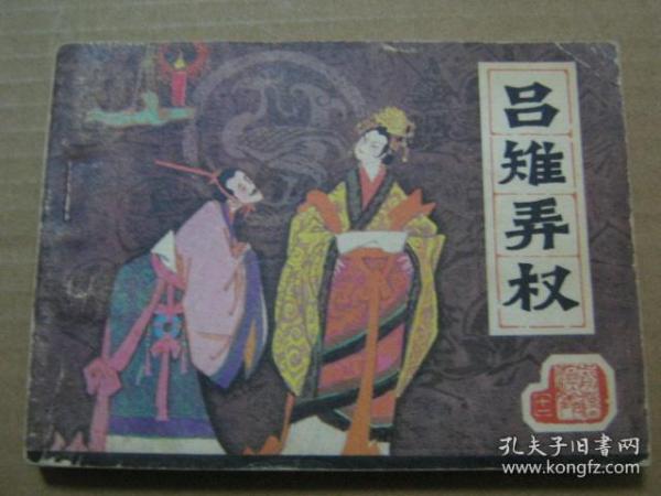 吕雉弄权【前汉演义之十一】