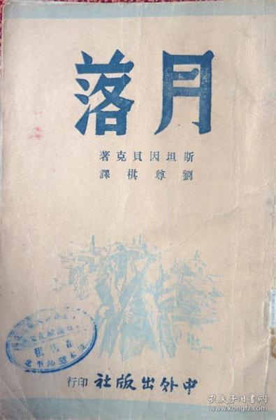 《月落》斯坦因贝克著 中外出版社民国35年北平再版  译者 刘尊棋  发行人 孙伏园