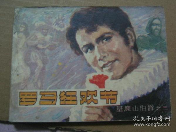 罗马狂欢节【基督山伯爵之三】