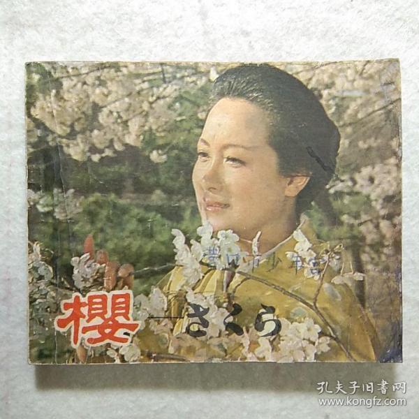 樱    电影连环画  80年一版一印