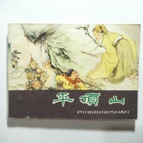 连环画:平顶山(《西游记》之十三)紫皮、[1981年1版1印]缺本
