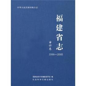 福建省志·审计志(1996~2005)