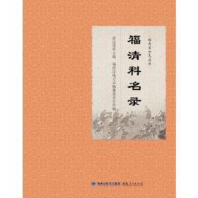 福清市方志丛书:福清科名录
