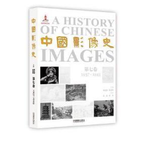 中国影像史·第七卷(1937-1945)