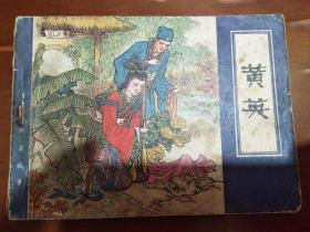 连环画:黄英(聊斋故事)