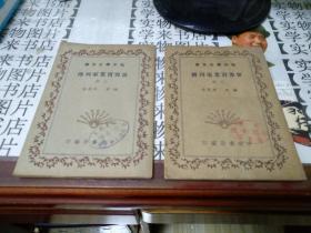 民国旧书    世界实业家列传 (上下册)(初中学生文库)        陵7