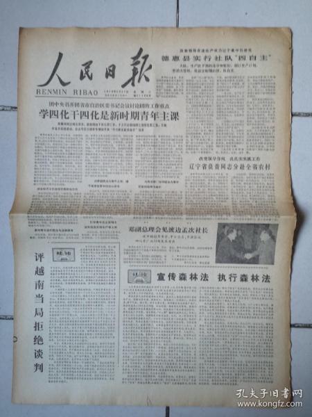 1979年2月27日《人民日报》(中华人民共和国森林法)