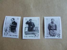邮票:J101