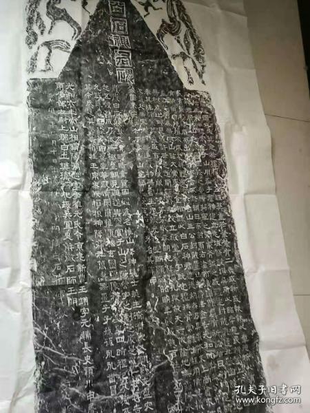 """汉:代:白石神君碑原拓拓片,此碑立于汉灵帝刘宏光和六年(183年)。系常山相南阳冯巡、元氏县令京兆王翊所立。碑通高2.4米(座已失),宽0.81米,厚0.17米。额题为""""白石神君碑""""五个篆字。碑文隶书,共14行,行35字。圆首,有额,无穿。有碑阴题记。碑阴为隶书,碑阴隶书与碑文同时所刻。碑文内容前为序文,后为颂铭"""