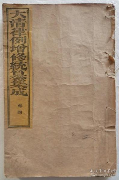 Compilation of Daqing laws and regulations, integrated volume four, one full volume (full shop with 30 yuan package hanging brush, 100 yuan package delivery, except Qinghai, Tibet, Tibet, Hong Kong, Macao and Taiwan)