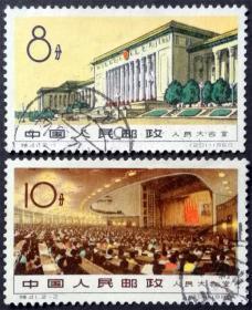 特41 人民大会堂 信销上品2全(特41信销)特41邮票