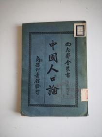 中国人口论(尚志学会丛书,民国九年版)