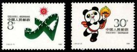 邮票 J151.北京第十一届亚洲运动会一 吉祥物会徽 原胶全品