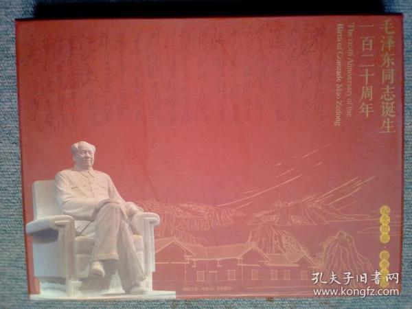 毛泽东同志诞生一百二十周年纪念徽章邮票套装