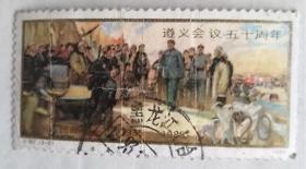 j107(2-2)遵义会议五十周年邮票信销票