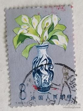 T101(1-1)保险邮票信销票