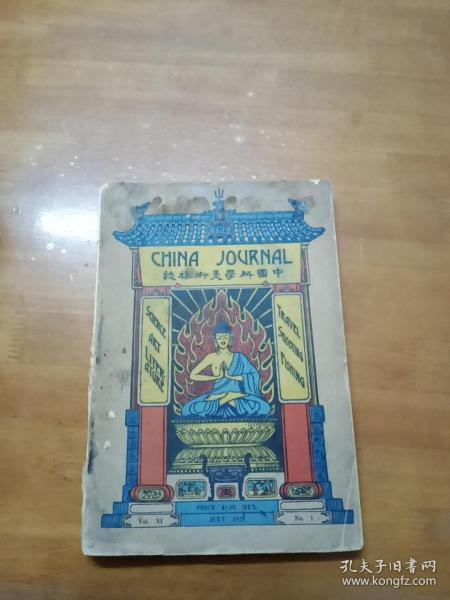 中国科学美术杂志1929