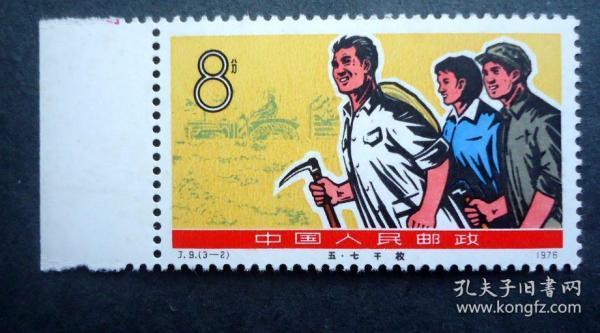 邮票  J 9  五七干校(3-2) 生产劳动 8分 带左边 边齿有折 全新10品