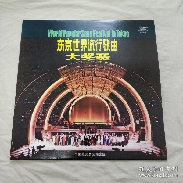 世界流行歌曲12寸黑胶唱片《东京世界流行歌曲大奖赛》中国唱片