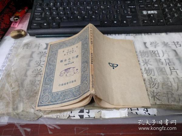 民国旧书:万有文库:续行水金鑑(四)        陵4