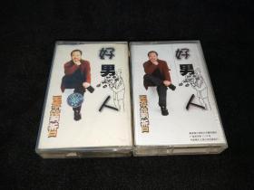 磁带:张镐哲《 好男人》2盘不同版合售