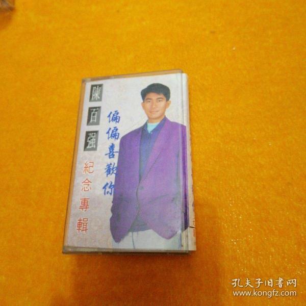 陈百强纪念专辑,偏偏喜欢你/磁带