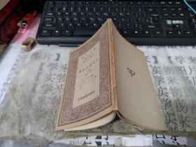 民国旧书:万有文库:王文成公全集(十三)        陵4