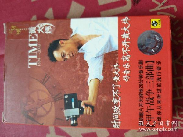 黄大炜.黄大炜1894-2003.精选.正版磁带