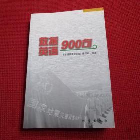 救援英语900句
