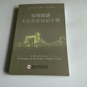 实用英语文化背景知识手册