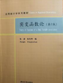 实变函数论(第2版)/应用统计学系列教材