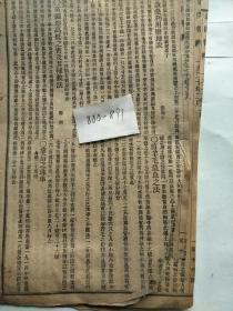 民国八年通问报888-891四期合售
