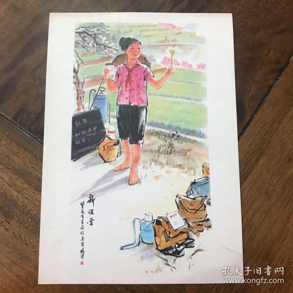 文革时期中国画——新课堂