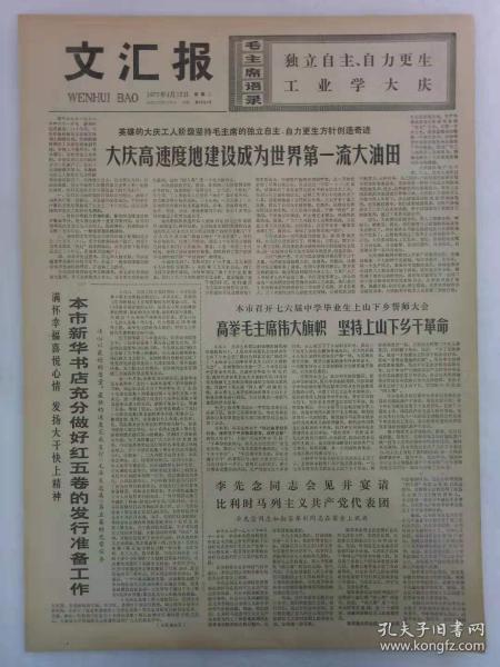《文汇报》第10761号1977年4月12日老报纸