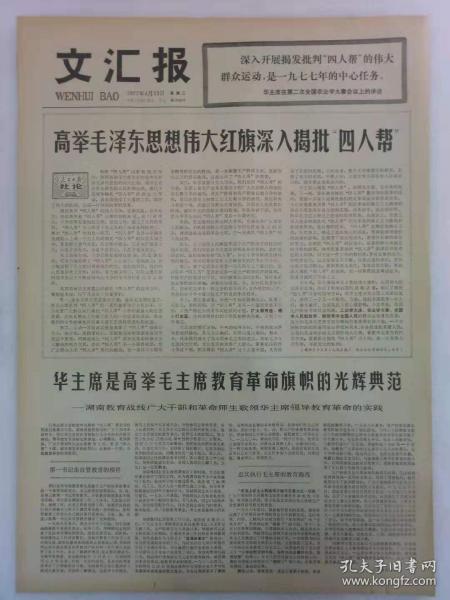 《文汇报》第10762号1977年4月13日老报纸