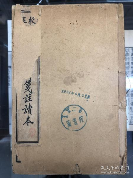 Twelve volumes of Tang Shihe's annotation notes, four volumes of ancient poetry notes, eight volumes, Republic of China lithograph